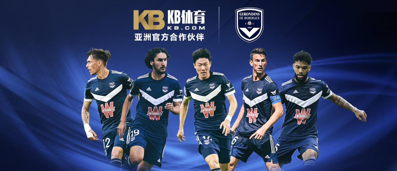 KB Sports, partenaire du FC Girondins de Bordeaux
